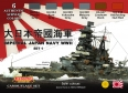 Set colores temáticos LifeColor CS36 IMPERIAL JAPAN NAVY WWII SET 1